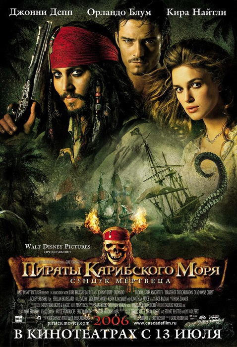 kinopoisk.ru-Pirates-of-the-Caribbean_3A-Dead-Man_27s-Chest-407400 (478x700, 175Kb)