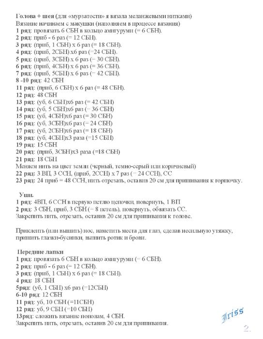 Мур-2 (544x700, 141Kb)
