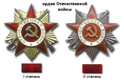 01 ордена отечественной войны (530x350, 49Kb)