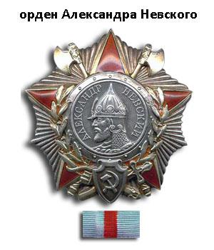 02 орден александра невского (300x350, 48Kb)