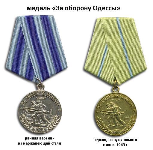 05 медаль за оборону одессы (511x500, 80Kb)