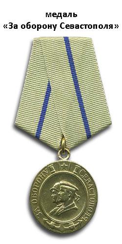 06 медаль за оборону севастополя (250x500, 46Kb)