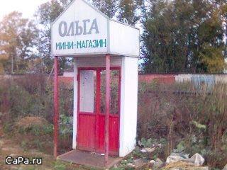 мини магазин (320x240, 20Kb)