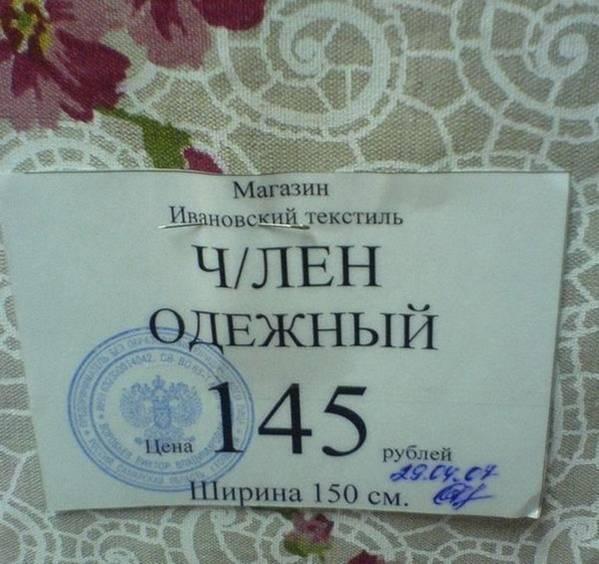 член одежный (599x564, 49Kb)