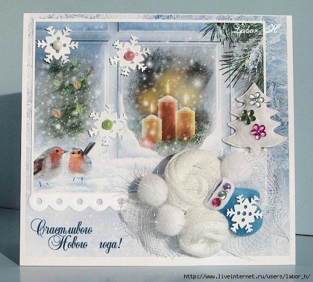 Интересные открытки с новым годом своими руками
