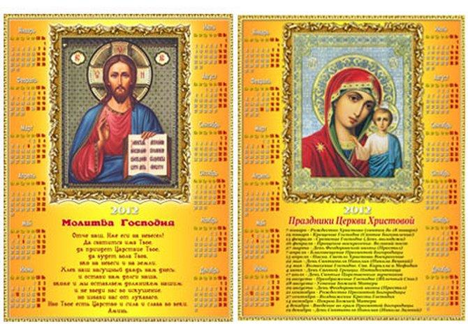 3291761_01Pravoslavnii_kalendar_na_2012_god (670x473, 114Kb)