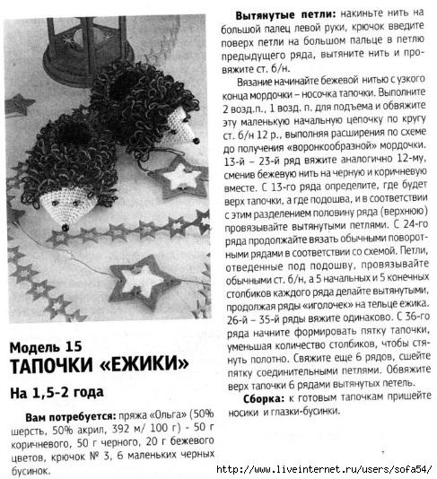 Теги. схема.  Электроприборы.  Опубликовано в. 06 Сен 2013. тапочки.  0 Комментариев. крючком. вязаные. детские.