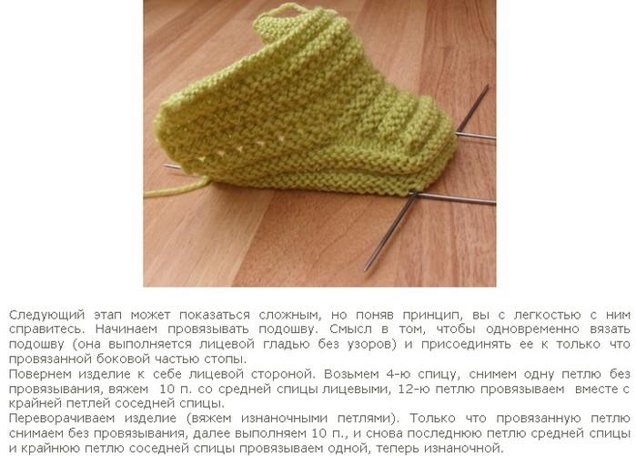 411Рубан свитер схема вязания и размеры