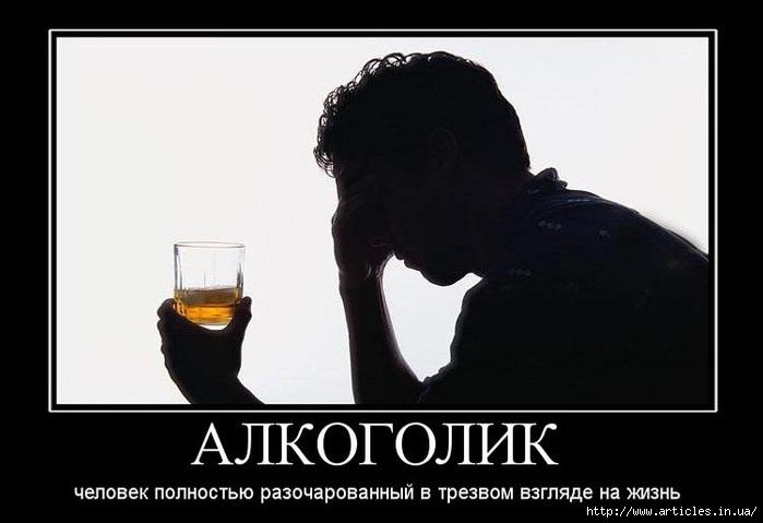 284130_alkogolik (700x479, 91Kb)
