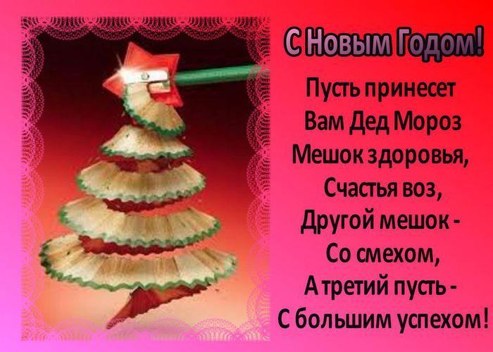 Стишок про новый год для любимой