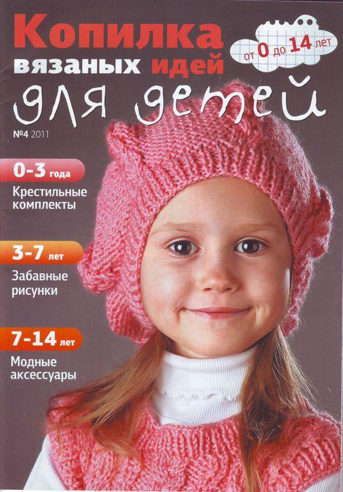 1325162594_IMAGE0001 (488x700, 72Kb)
