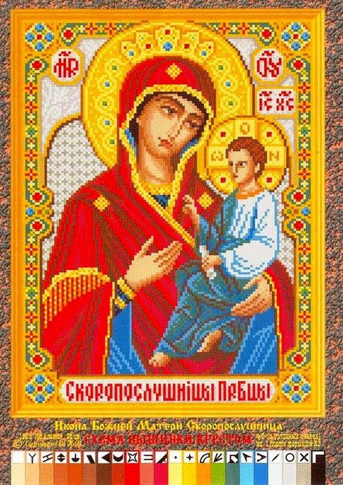 36. схемы икон Н.Харитоновой