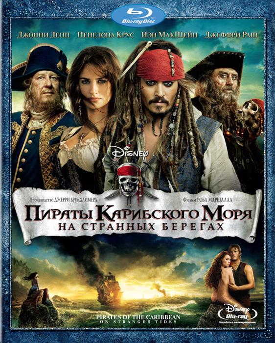 kinopoisk.ru-Pirates-of-the-Caribbean_3A-On-Stranger-Tides-1679786 (562x700, 241Kb)