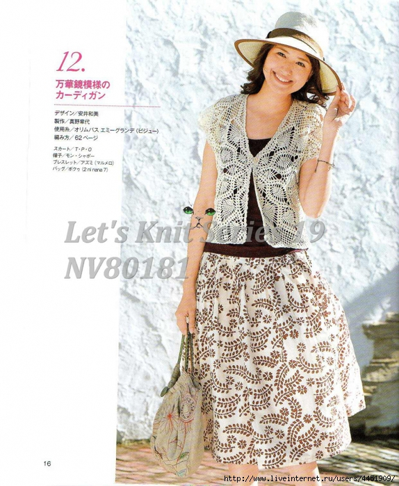 4451909_Lets_Knit_Series_19_NV80181115 (574x700, 356Kb)