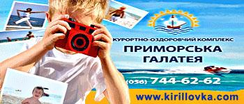 Кириловка (350x150, 52Kb)