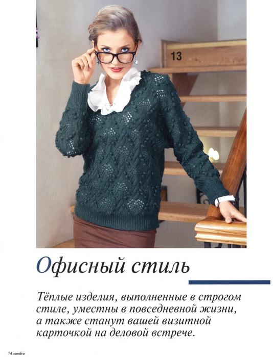 свитер с узором шишечками (534x700, 320Kb)