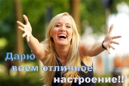 Копия 49640993_daryu_horoshee_nastroenie_2 (448x299, 35Kb)