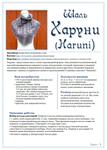 Превью haruni_rus1n (499x700, 307Kb)