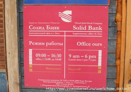 туалетная к какой группе банков относится солид банк весь