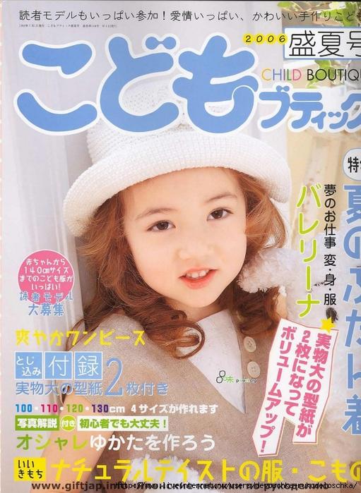 Журналы по шитью для девочек