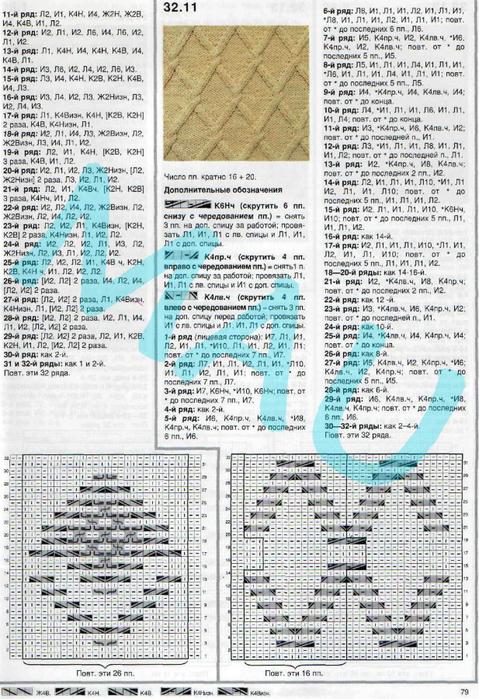 79 (479x700, 449Kb)