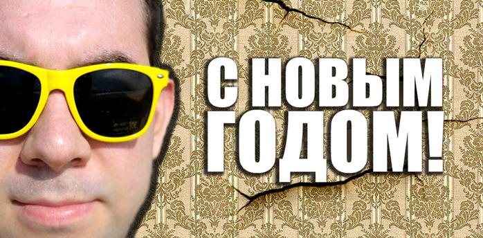 sergey oblomov & label sambit HNY (700x344, 139Kb)