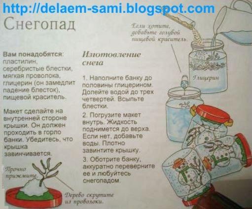 4278666_Kak_sdelat_igryshky_s_padaushim_snegom_iz_banki (511x424, 56Kb)
