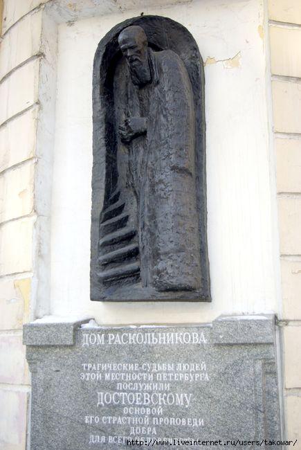 Дом Раскольникова/1413032_Dom_raskolnikova3 (435x650, 128Kb)