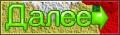 ДАЛЕЕж (120x35, 10Kb)