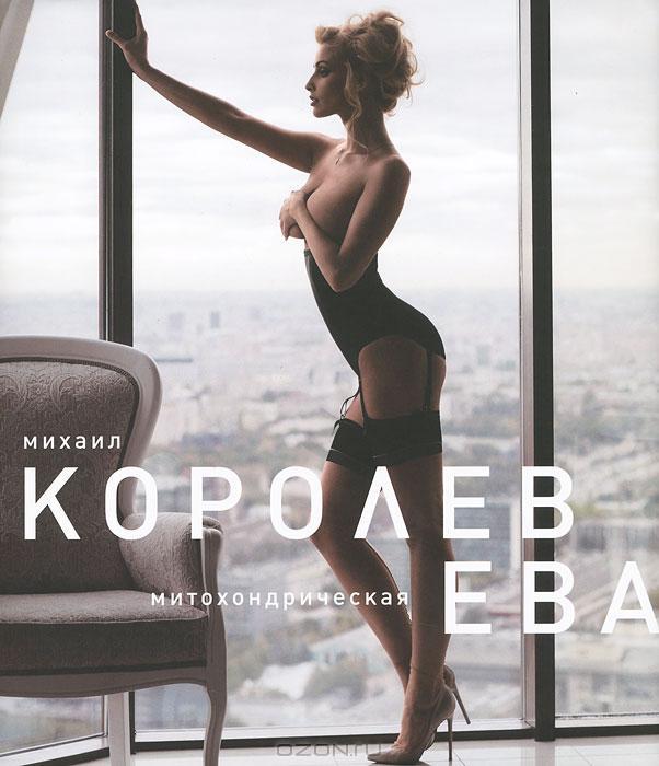Михаил Королев Ева (602x700, 53Kb)