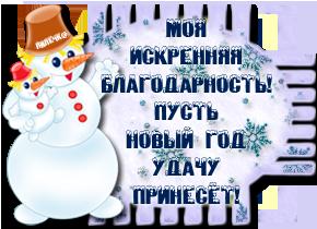 ...пусть новый год удачу принесёт! (290x210, 105Kb)