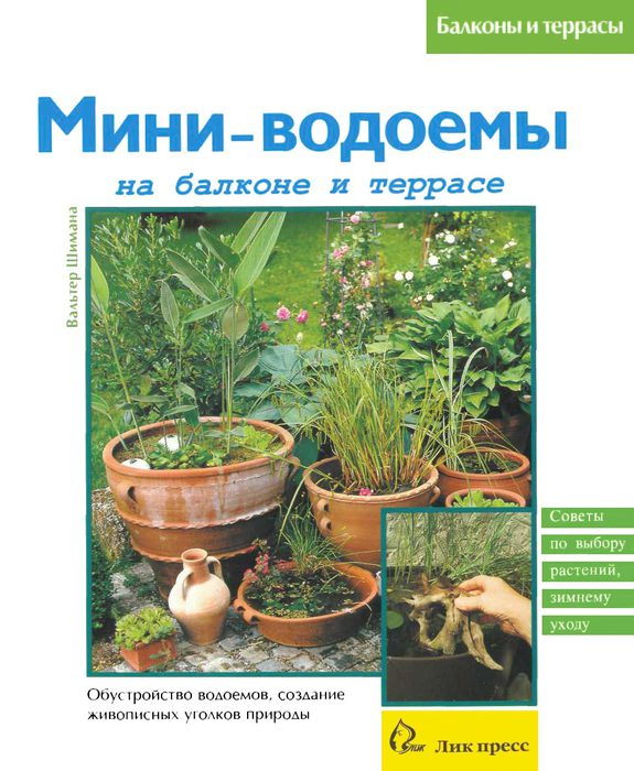Mini-vodoemy na balkone i terrase - Valter Shimana_Страница_01 (575x700, 87Kb)