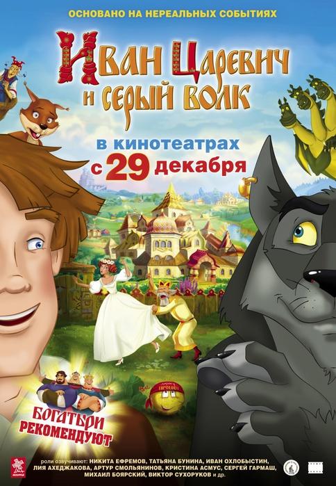ivan-tsarevich-i-seriy-volk-1722630 (484x700, 161Kb)