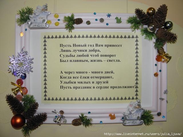 Как оформить новогоднее поздравление