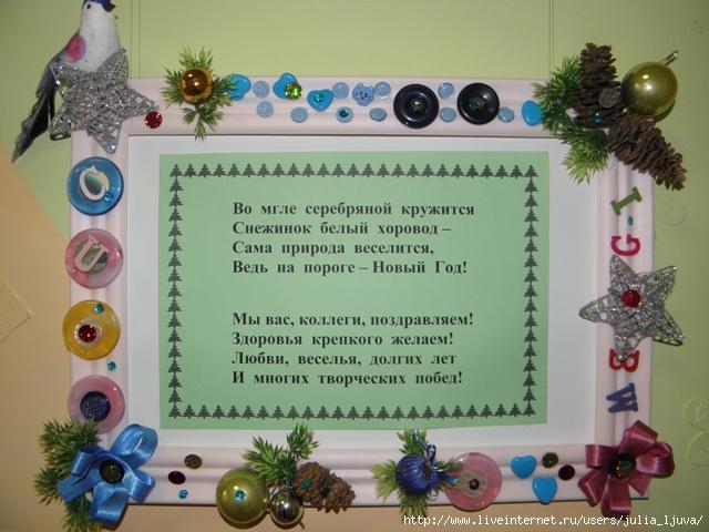245Признания в любви коллективу