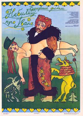 1325534476_Poster_fil_ma_Nebuylicuy_pro_Ivana_SSSR_1989___Mikolaychuk_Ivan (287x400, 32Kb)