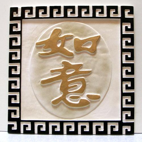 Иероглиф Исполнение желаний