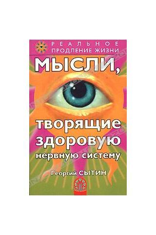 mysli-tvoryashhie-zdorovuyu-nervnuyu-sistemu (320x480, 22Kb)