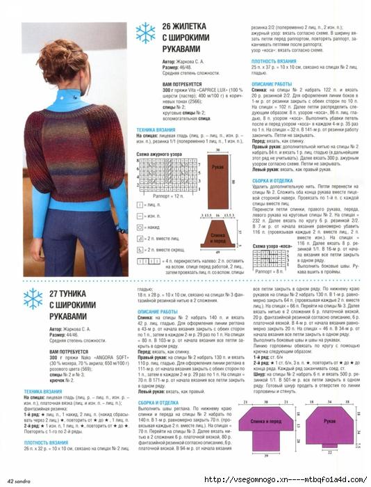 Как к жилету связать рукав
