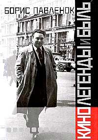 книга Павленко о кино (200x284, 18Kb)