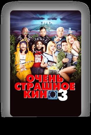 смотреть онлайн бесплатно кино очень страшное кино 4: