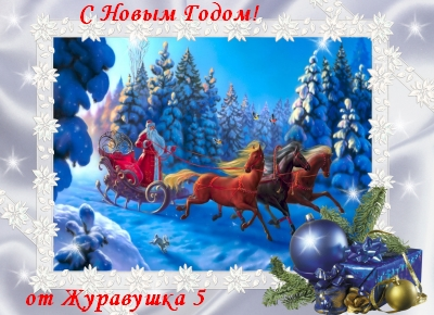 С Новым годом! (400x290, 130Kb)