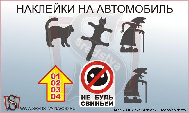 наклейки на автомобиль, автонаклейки, бабуля на машине, сбитые бабушки, раздавленая кошка, не будь свиньей, хамство на дороге, хамы, сбитые кошки на машине, знаки на машину, новый дорожный знак, пропускаю только 01 02 03, обозначения, аварии, автоприколы, авто шутки, шуточные значки, sredstva/1325678603_avtonakleyki1 (650x390, 136Kb)