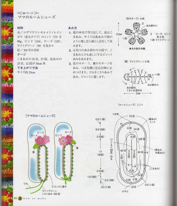 3): gellla book-25 Teacher.  Балетки.  И тоже схема.