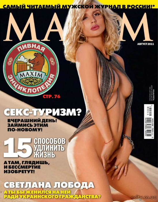 1310818402_ecity.cn.ua_maxim_08-2011_russia_scanof.net_001 (549x700, 441Kb)