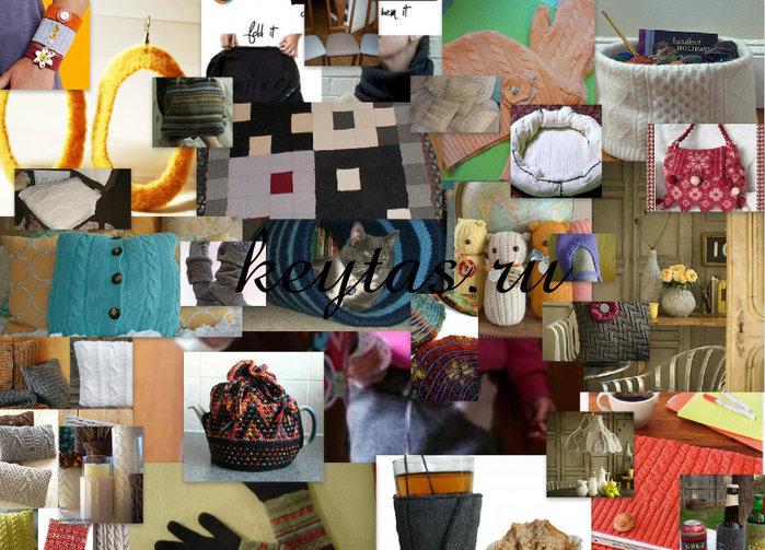 из старого свитера ИДЕИ - Babyblog.ru.
