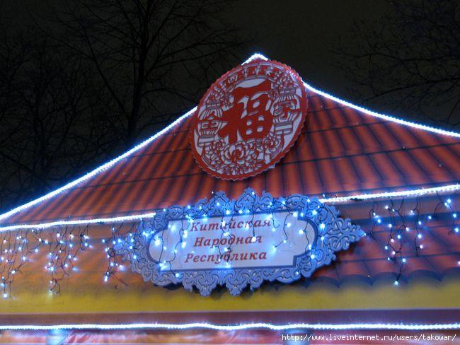 Рождественская ярмарка/1413032_Yarmarka2 (650x488, 171Kb)