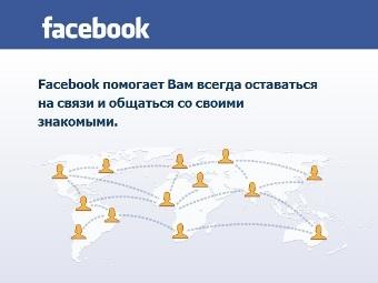 Facebook (340x255, 22Kb)