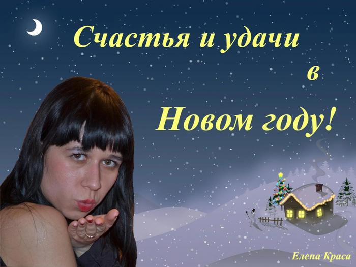 Новый год/4348076_16561600x1200spodpisu_1_ (700x525, 220Kb)
