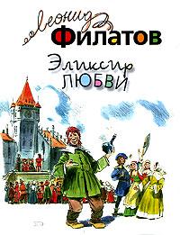 4072335_Leonid_Filatov__Eliksir_lyubvi (200x261, 24Kb)